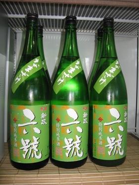 新政 六號 生酒リサイズ.jpg