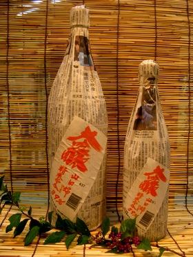 新聞の酒リサイズ.jpg